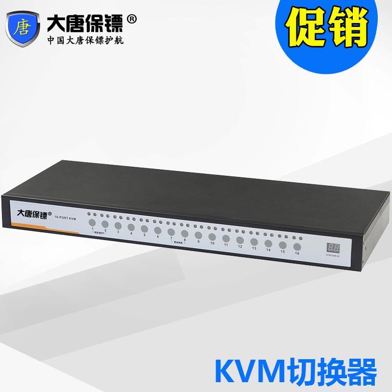 大唐保镖HL-6016KVM切换器
