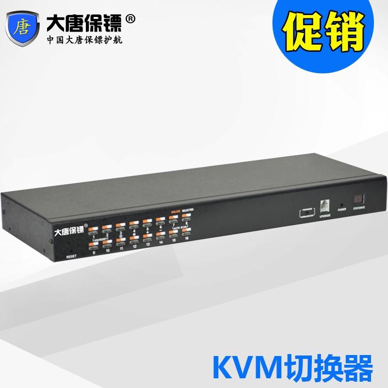 DaTangBG HL-7016 NETWORK KVM
