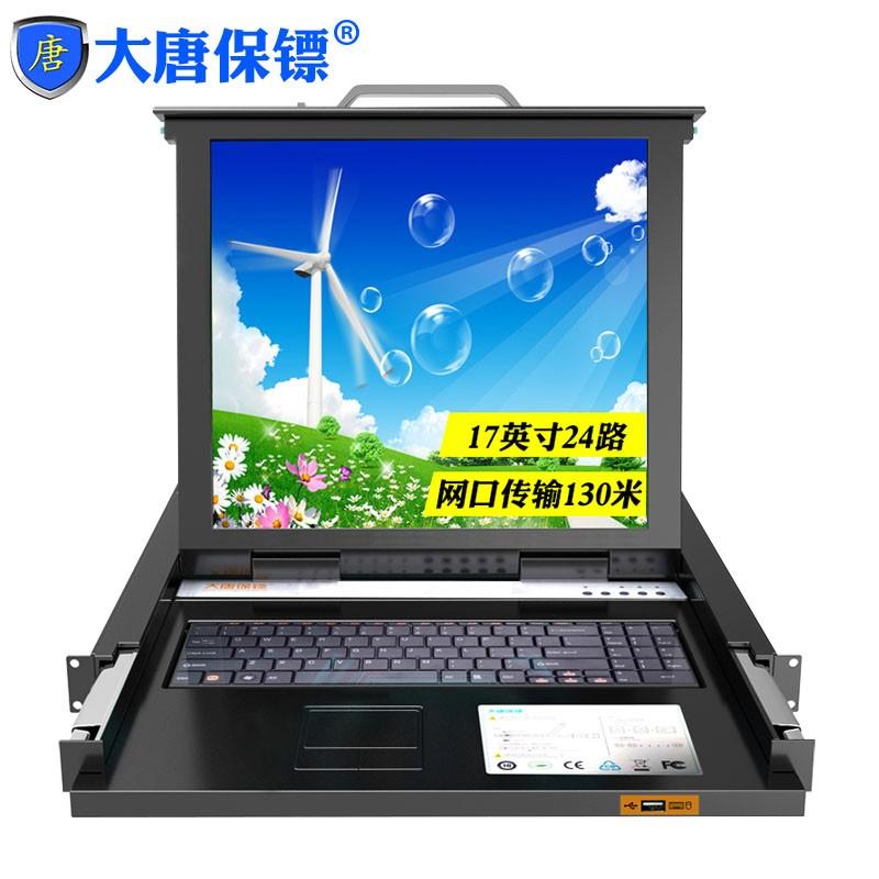大唐保镖HL-7724KVM切换器
