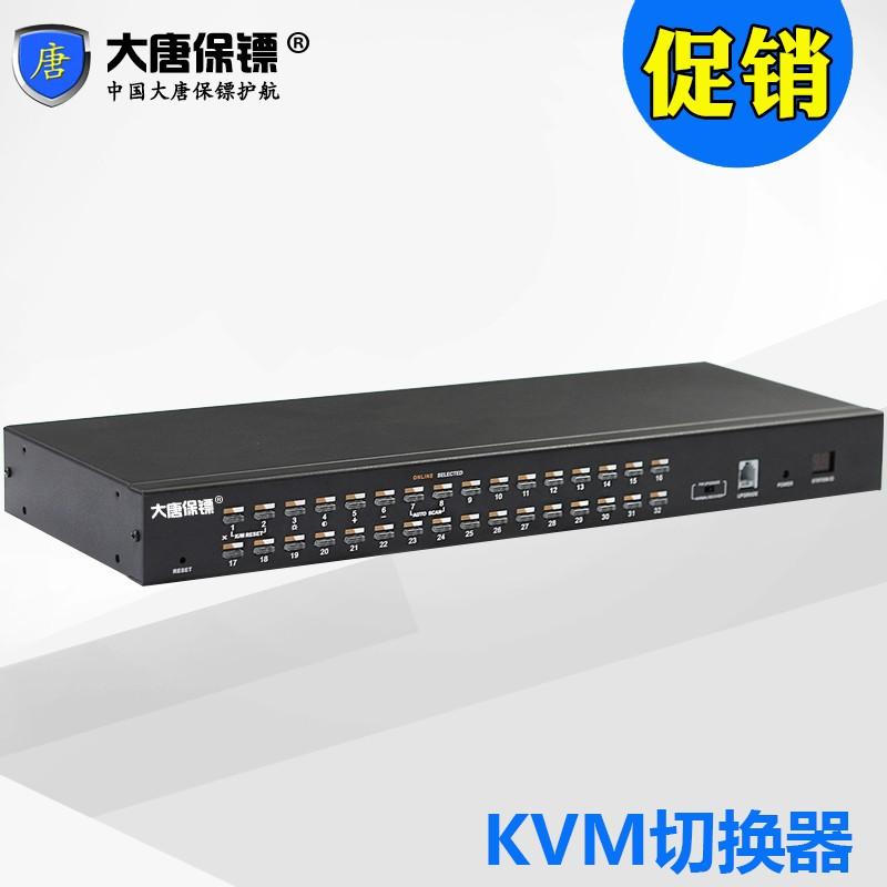 DaTangBG HL-7032 KVM