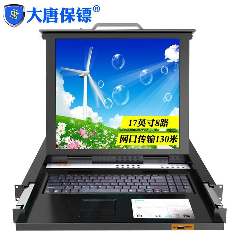 DaTangBG HL-7708 NETWORK LCD KVM