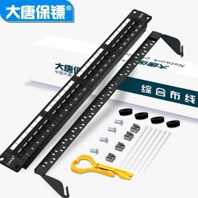 大唐保镖网络配线架DT2804-624