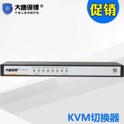 大唐保镖HL-6008KVM切换器