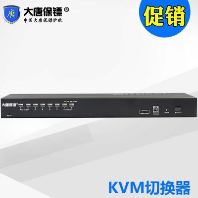 大唐保镖HL-7008KVM切换器