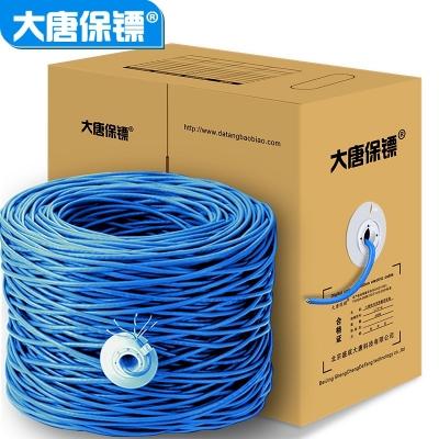 大唐保镖BG2900-6六类非屏蔽网线电信级