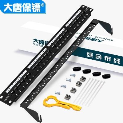 大唐保镖 LED智能配线架DT2804-624L