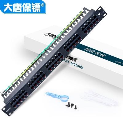 大唐保镖50口电话配线架DT2805-50