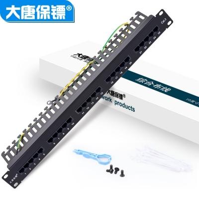 大唐保镖25口电话配线架DT2805-25
